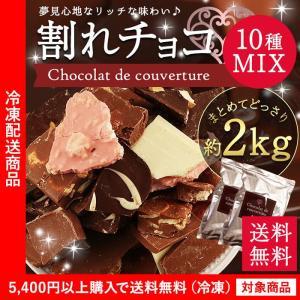 スイーツ チョコレート 送料無料 割れチョコ1kg×2 2kgMIXセット お試し 訳あり クーベルチュール使用 Chocolat de couverture ギフト(lf)アウトレット