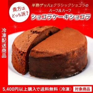 チョコレートケーキ 半熟ザッハトルテとクラシックショコラのハ...
