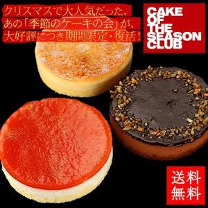 送料無料 季節のケーキの会 4号ケーキ×3セット(チョコムース、バニラムース、ベイクドチーズケーキ) ギフト...