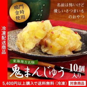 ■商品内容:鬼饅頭 約80g×10個 ■原材料:サツマイモ(鳴門金時)、砂糖、小麦粉、食用油脂、加工...