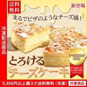 送料無料 ベイクドチーズケーキ とろけるチーズケーキ5号サイ...