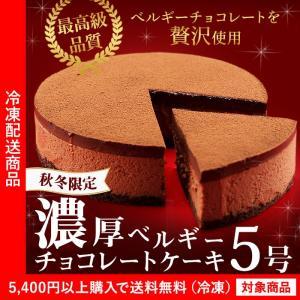 チョコレート 濃厚ベルギーチョコレートケーキ 5号 ベルギー...