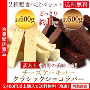 送料無料 チーズケーキ 訳ありチーズケーキバー&クラシックシ...