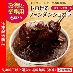 チョコレート フォンダンショコラ 6個入り スイーツ ギフト...