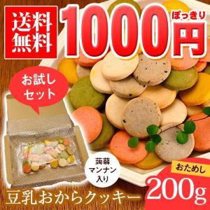 クッキー 送料無料 1000円ぽっきり 豆乳おからクッキー200g 蒟蒻マンナン入り お試し ダイエット 置き換え ポイント消化