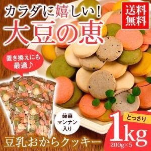 クッキー 送料無料 豆乳おからクッキー1kg(200g×5袋...
