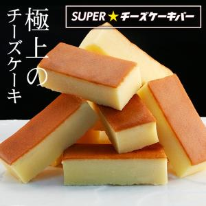 送料無料 チーズケーキ SUPERチーズケーキバー約375g 10本入り ニューヨークチーズケーキ メール便 1000円ぽっきり ポイント消化...