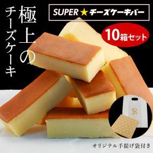 チーズケーキ SUPERチーズケーキバー 10本入り 【おまとめ10箱セット】 送料無料  スイーツ  お菓子 グルメ セール ギフト お取り寄せ|organic