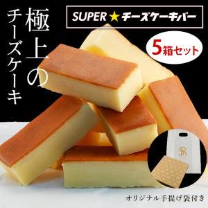 チーズケーキ SUPERチーズケーキバー 10本入り 【おまとめ5箱セット】 送料無料  スイーツ  お菓子 グルメ セール ギフト お取り寄せ|organic