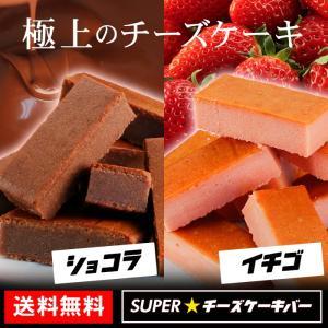 送料無料 チョコレート 選べる2種 SUPERチーズケーキバー約375g 10本入り(イチゴ、ショコ...