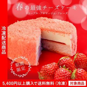 チーズケーキ いちごのドゥーブルフロマージュ4号(2〜3名様用) ギフト プレゼント お取り寄せ(lf)...