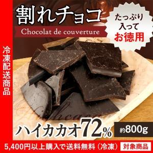 チョコレート 割れチョコ Chocolat de couve...