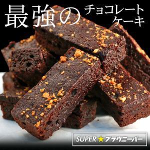送料無料 チョコレートケーキ SUPERブラウニーバー約23...
