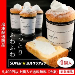 父の日 2018 シフォンケーキ SUPERミルクシフォン 4個入り 濃厚ミルクシュー お取り寄せ ...