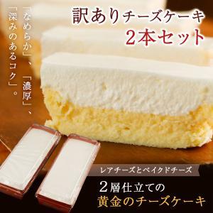 訳あり黄金の二層チーズケーキ3個セット