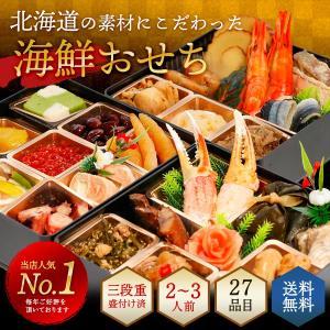 おせち 三段重 北海道の海鮮おせち 3段重27品 盛り付け済み 約2〜3人前