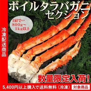 送料無料 [カニ 蟹 かに タラバガニ 最安値 約800g〜...