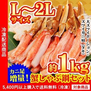 [かに カニ 蟹 ズワイ ずわい ズワイ蟹 ずわい蟹 ずわいがに  送料無料]生ズワイガニ かにしゃぶむき身 鍋セット約1kg(5400円以上送料無料対象商品)(lf)