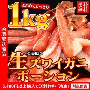 [かに カニ 蟹 ズワイ ずわい ズワイ蟹 ずわい蟹 ずわいがに 送料無料] ロシア産 生ズワイガニ棒ポーション 約1kg 3L-4Lサイズ(40-50本)(lf)