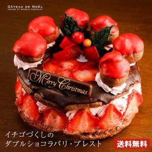 クリスマスケーキ 2019 予約 送料無料 チョコレートケーキ イチゴづくしのダブルショコラパリブレスト 5号 チョコ 飾り ギフト プレゼント