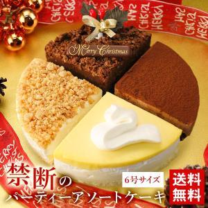 クリスマスケーキ 2016 アソートケーキ 禁断のパーティーアソート(6種類) プレゼント