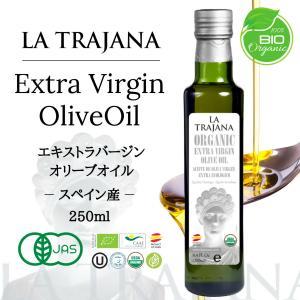 オーガニック認証 高級オリーブオイル スペイン アンダルシア地方産 有機栽培農場 organicfoods