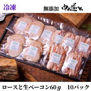 ロース 生ベーコン 冷凍60g 各5個 詰め合わせ 無添加 中山道ハム organicfoods