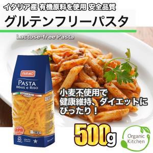 パスタ ペンネ スパゲッティ グルテンフリー 食材 500g FARMO 送料無料 organickitchen