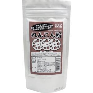 レンコンパウダー 蓮根粉 国産  熊本産  70g 無農薬 送料無料|organickitchen