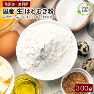 ハトムギ 粉末 300g 岡山県産 食べれる 無添加 はと麦粉 送料無料