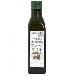 オリーブオイル エクストラバージン 有機栽培 100g ギフト 鹿北製油 カホク 送料無料|organickitchen