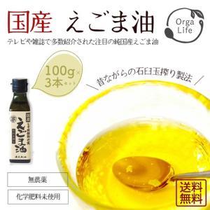 えごま油 国産 鹿北製油 100g 3本セット 送料無料 無...