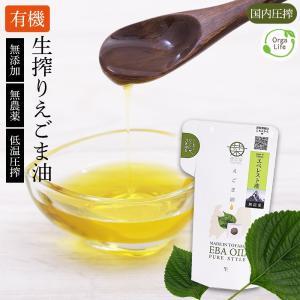 えごま油 有機JAS認定 一番搾り 有機 えごま油 110g エゴマ油 オーガニック エゴマオイル オメガ3|organickitchen