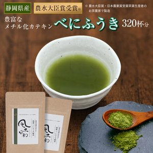 べにふうき茶 緑茶 粉末 粉茶 静岡産 べにふうき 160g 送料無料|organickitchen