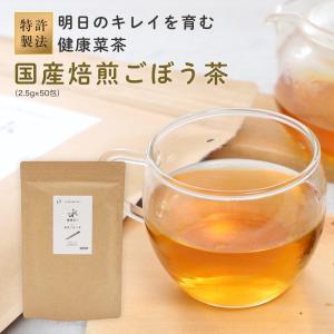 国産 ごぼう茶 2.5g 50包 ごぼう100% 九州産 ティーパック 送料無料|organickitchen