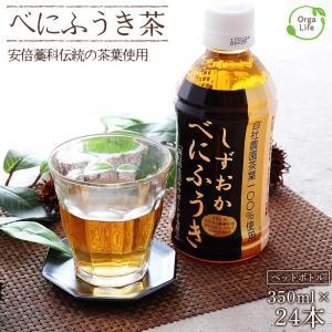 べにふうき お茶 緑茶 ペットボトル 350ml x 24本 べにふうき茶 静岡県産 送料無料|organickitchen