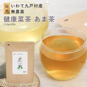 甘茶 国産 1.5g × 30包 アマチャ お茶 ティーバッグ 無農薬 送料無料|organickitchen
