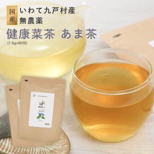 甘茶 国産 1.5g x 60包 アマチャ お茶 ティーバッグ 無農薬 送料無料 organickitchen