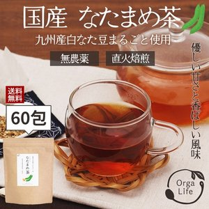 白 なた豆茶 国産 2.5g × 60包  深煎り焙煎 白ナタマメ茶 なたまめ茶 刀豆茶 健康茶 OITA30CP_2020_飲料|organickitchen