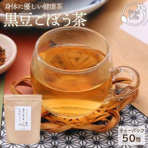 黒豆ごぼう茶 国産 2.5g×50包 遠赤焙煎 深蒸し製法 送料無料|organickitchen