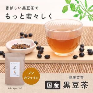 黒豆茶 国産 ティーバッグ 5g×40包 北海道産 黒まめ茶 くろまめ茶 ノンカフェイン 健康茶 ダイエット 送料無料|organickitchen