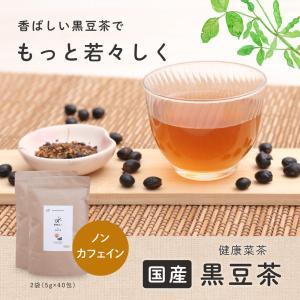 黒豆茶 国産 ティーバッグ 5g×80包 北海道産 黒まめ茶 くろまめ茶 ノンカフェイン 健康茶 ダイエット 送料無料|organickitchen