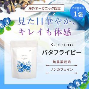 """完全無農薬のバタフライピー100% 鮮やかな青色が美しい神秘的なハーブティー  """"色が変わる不思議な..."""