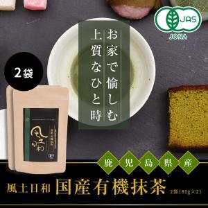 抹茶 粉末 有機JAS認定 鹿児島産 高級抹茶100% 160g 無添加 無農薬 抹茶粉 抹茶パウダー オーガニック|organickitchen