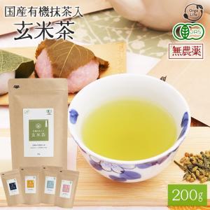 有機抹茶入り玄米茶 100g x2袋セット 国産 有機抹茶と無農薬玄米茶をブレンド 送料無料 organickitchen