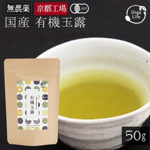 玉露 有機 茶葉 50g 緑茶 お茶 日本茶 専門店 お取り寄せ 美味しいお茶 お土産 京都 老舗  お中元  人気 ギフト 香典返し おすすめ 高級 手土産 送料無料|organickitchen