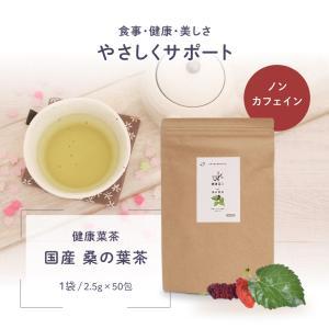 国産 桑の葉茶 2.5gx50p くわのは茶 桑葉茶 ティーバッグ お徳用 送料無料|organickitchen