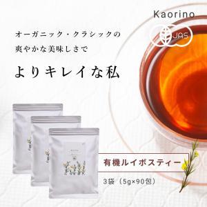 ルイボスティー オーガニック 有機 最高級茶葉 クラシックグレード 90包 送料 無料|organickitchen