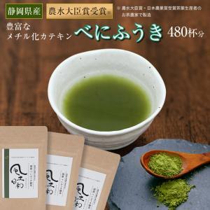 べにふうき茶 緑茶 粉末 粉茶 静岡産 べにふうき 240g 送料無料|organickitchen