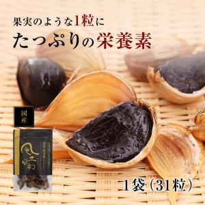 黒にんにく 国産 31粒 1ヶ月分 大粒のみ 九州・四国産 ギフト 熟成 発酵 送料無料